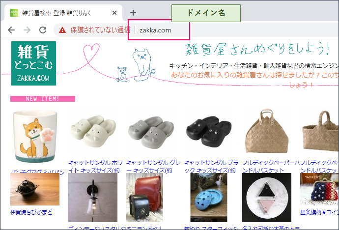 zakka.comはすでに登録されています