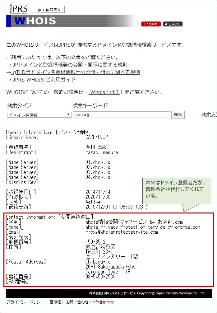 (参考)WHOIS情報公開代行の利用