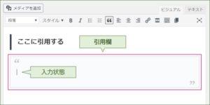 ツールバーで引用ボタンをクリックすると引用欄が挿入される
