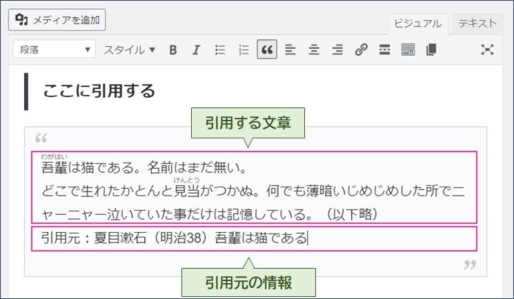 引用する文章と、引用元の情報を記載します