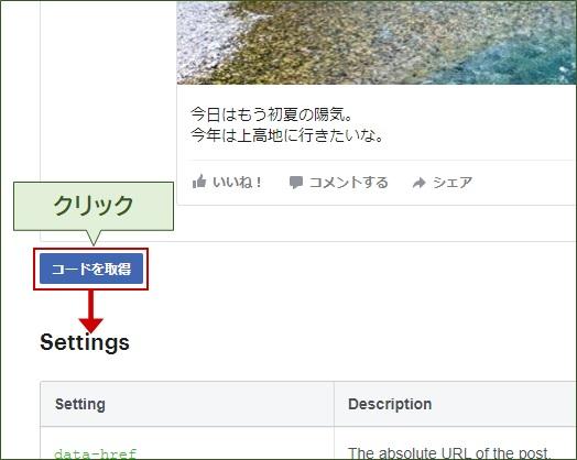 Embedded Postsページの「コードを取得」ボタンをクリックします