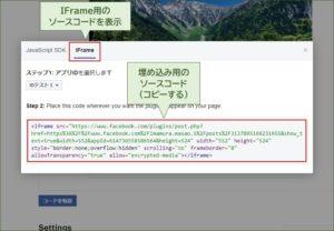 埋め込み用のコードが表示されますので、「IFrame」用のソースコードをコピーします