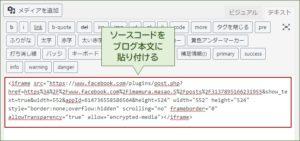 ブログ本文にソースコードを貼り付けます
