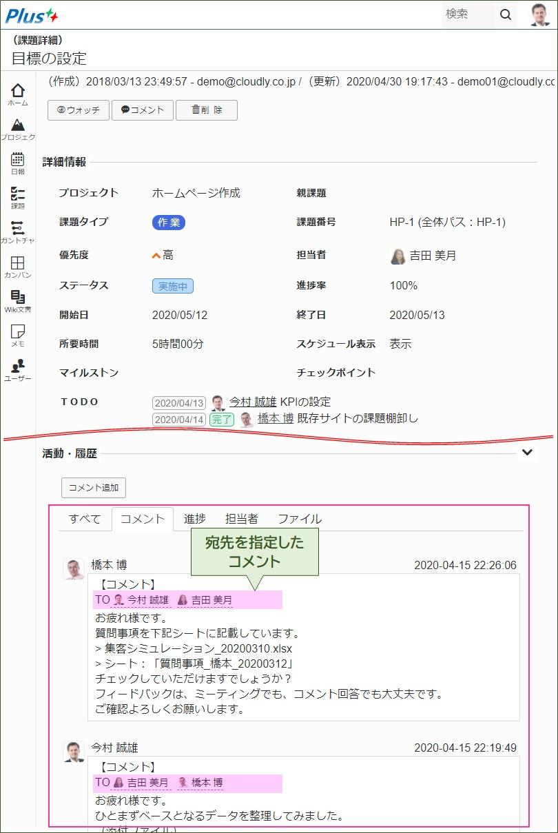 宛先を指定すると、宛先のユーザーに対し、コメントの内容がEメールで通知される