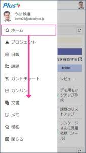 メインメニューのホームメニューをクリックすると(ホーム)ダッシュボード ページが表示される