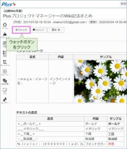 Wiki文書のウォッチの指定・解除