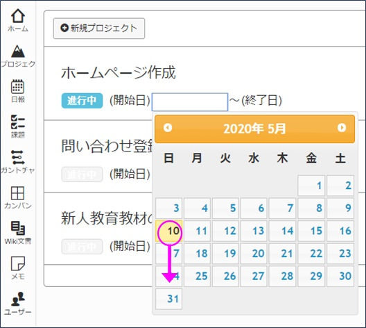 カレンダーダイアログで日付をクリック