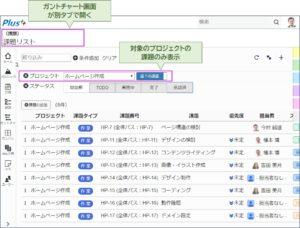 「課題リスト」画面が別タブで表示されます