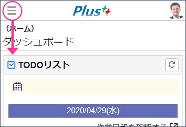 ページヘッダー左のメニューボタンをクリックするとメインメニューが表示される