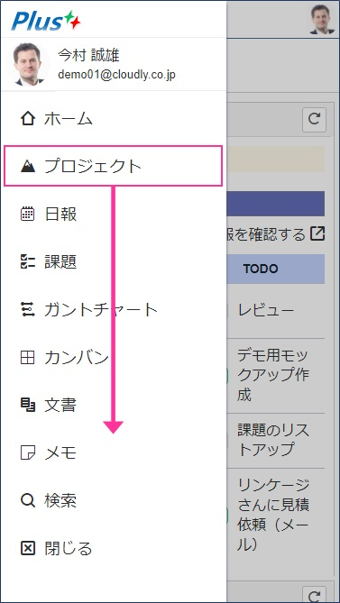メインメニューのプロジェクトメニューをクリックするとプロジェクトリストページが表示される