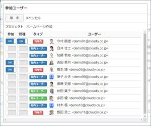 「参加ユーザー」設定ダイアログが表示されます