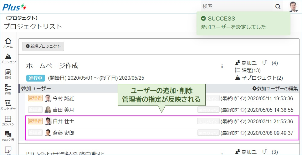 参加ユーザーの追加・削除を確定する