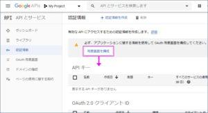 「同意画面を構成」ボタンをクリックし、OAuth認証画面を開きます