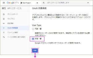 OAuth認証画面でUserType「外部」を選択し、構成を作成します