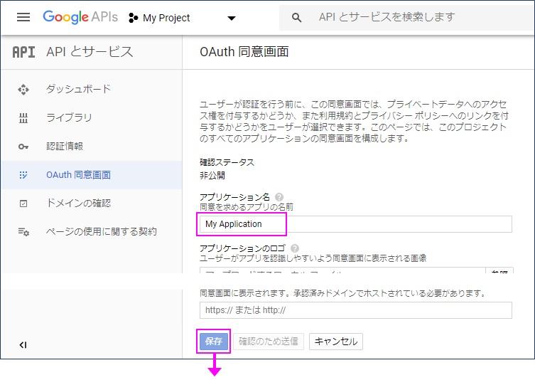 OAuth画面でプリケーション名を入力して「保存」します