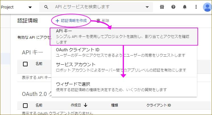 認証情報ページで「認証情報を作成」リンクをクリック・APIを作成