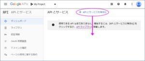 ダッシュボードで「APIとサービスを有効化」リンクをクリックします