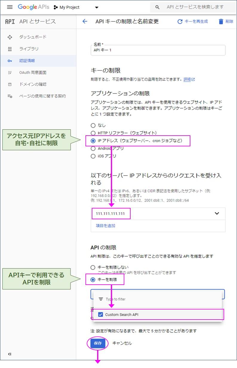 アクセス元IPアドレスと使用を許可するAPIを指定します