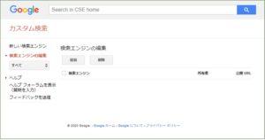 Google カスタム検索ページを開きます