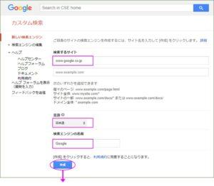 検索するサイトは「www.google.co.jp」、言語は「日本語」を指定