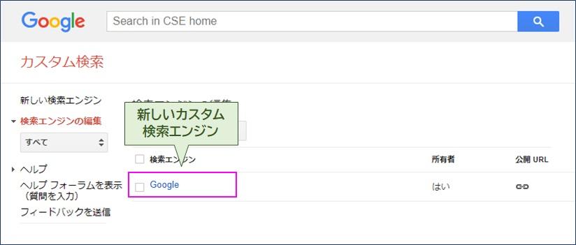 新しいカスタム検索エンジンが追加されます