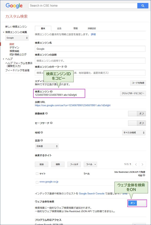 検索エンジンIDの取得と検索範囲の指定